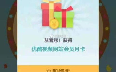中国银行APP完成一笔1元以上生活缴费交易,可抽视频月