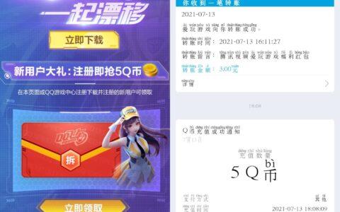 QQ飞车手游领5QB->老用户换区!