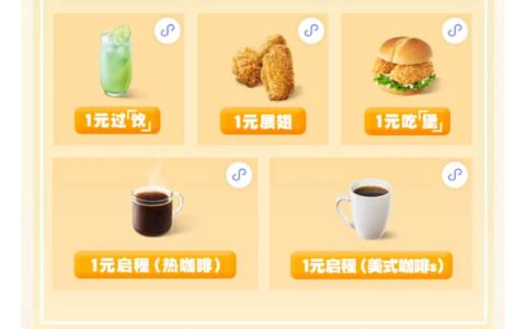 德克士1元饮料辣翅,饮料和鸡翅可以1元消费,汉堡咖啡