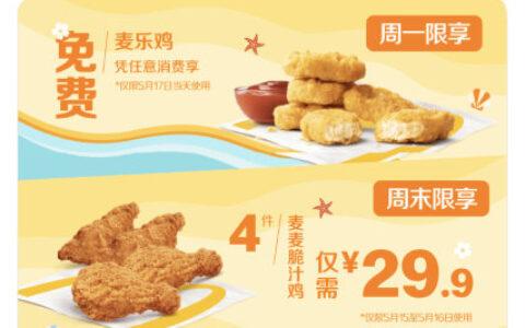 支付宝或微信小程序搜【麦当劳】轮播图里有领麦乐鸡兑