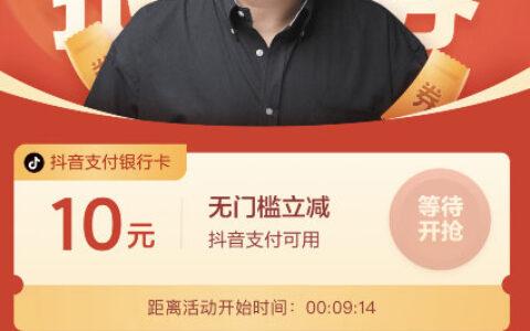 【抖音】app搜【罗永浩】每个整点有10元银行卡支付券