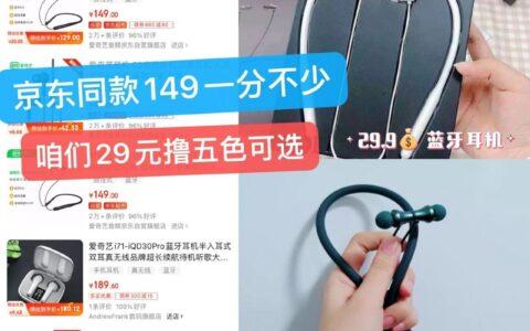 【爱奇艺官方硬件影音旗舰店】京东同款自营149元一分