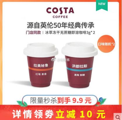 9.9,库存不多COSTA咖世家冰萃即溶速溶咖啡粉意式拿铁