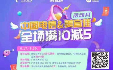广州翼支付-美宜佳10-5
