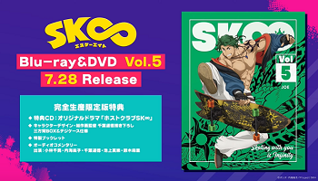 「无限滑板」BD&DVD第5卷特典广播剧试听PV公开