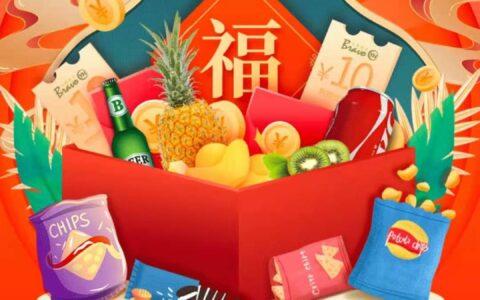 中国银行 1元购买10元永辉超市券