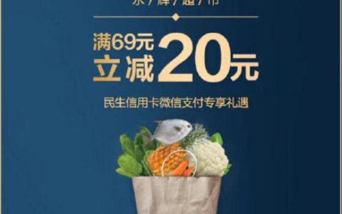 """【民生银行&永辉】截止到5.27,每天上午8:00起,在"""""""