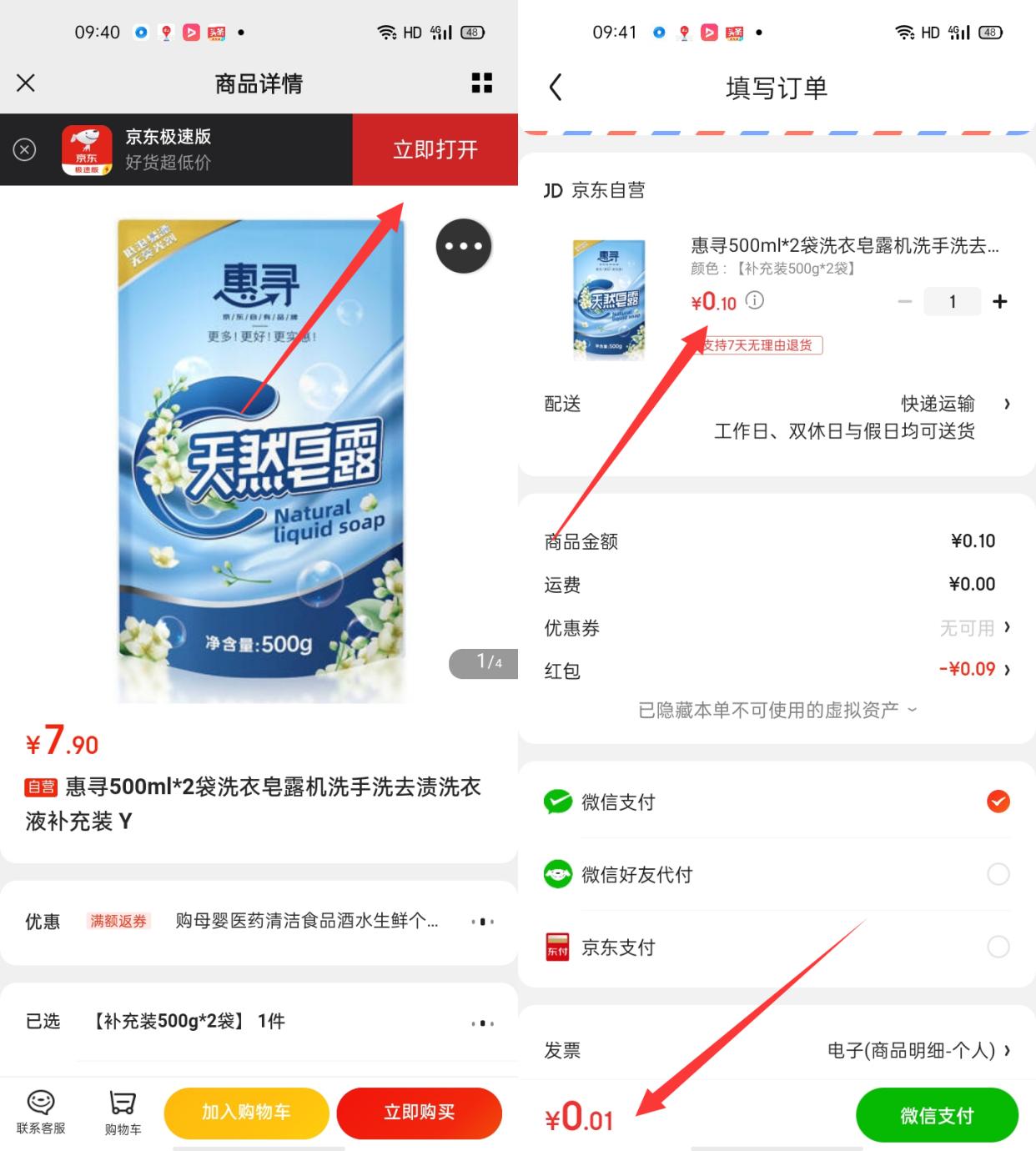0.1元购买2袋洗衣液,打开京东极速版APP购买!部分账