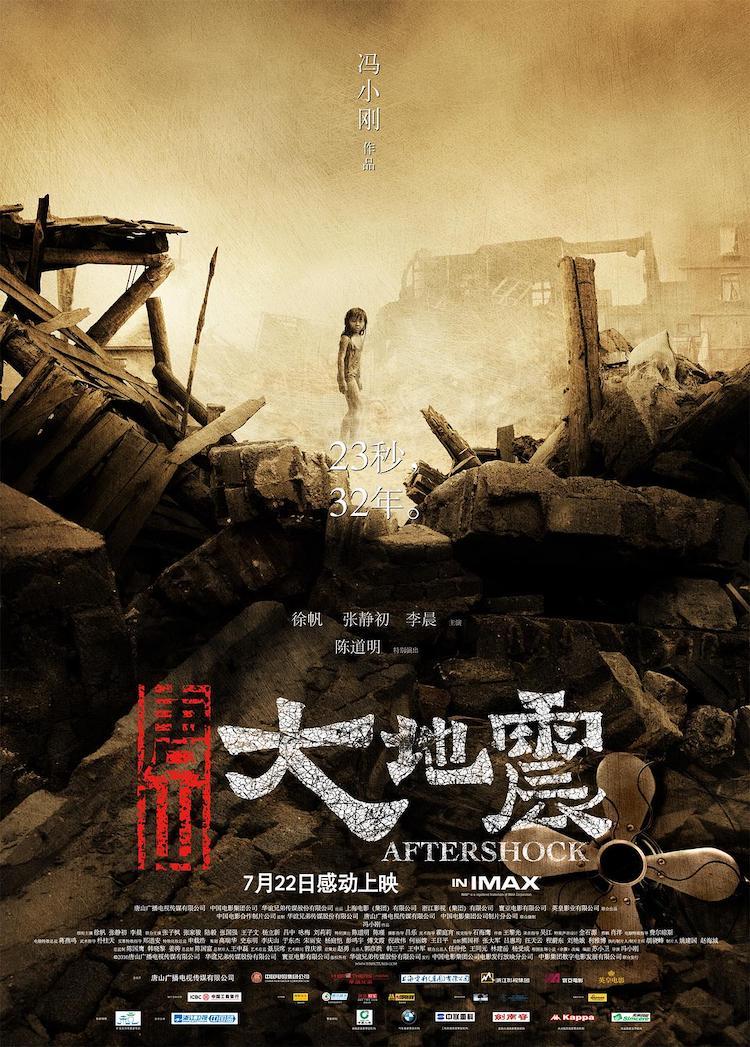 《唐山大地震》电影观后感:重点是亲情,而不是灾难