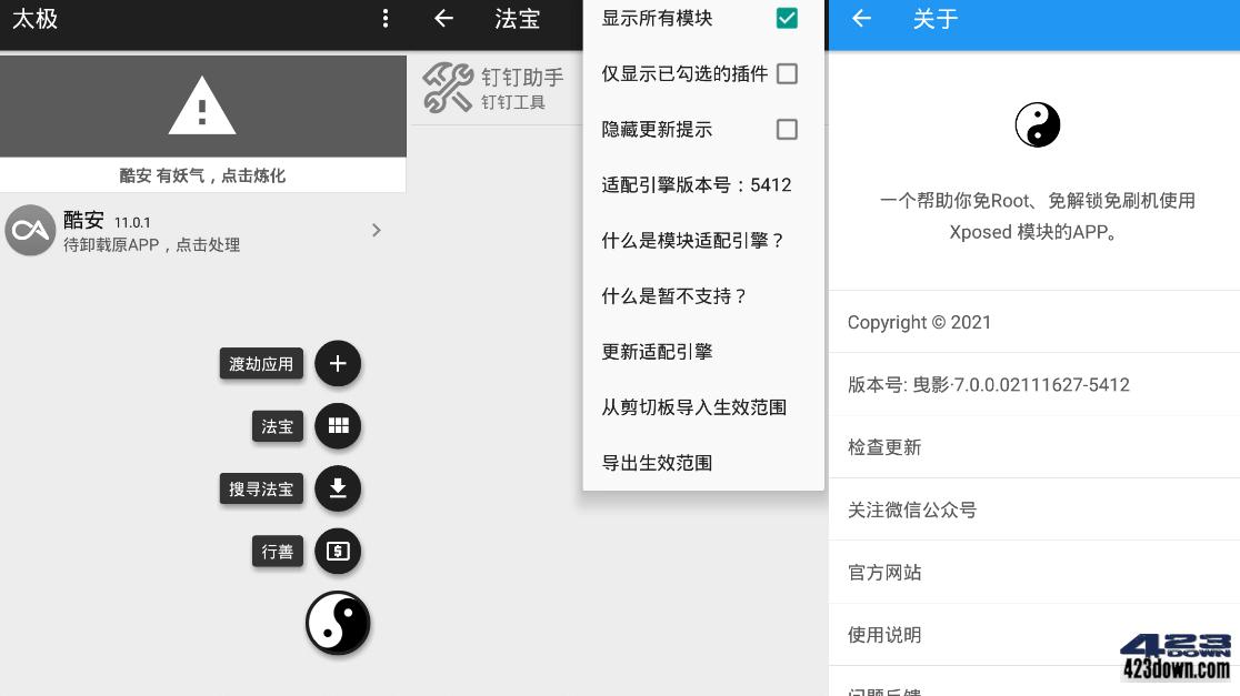 太极·阴 v含光8.0.6 无需ROOT用Xposed框架