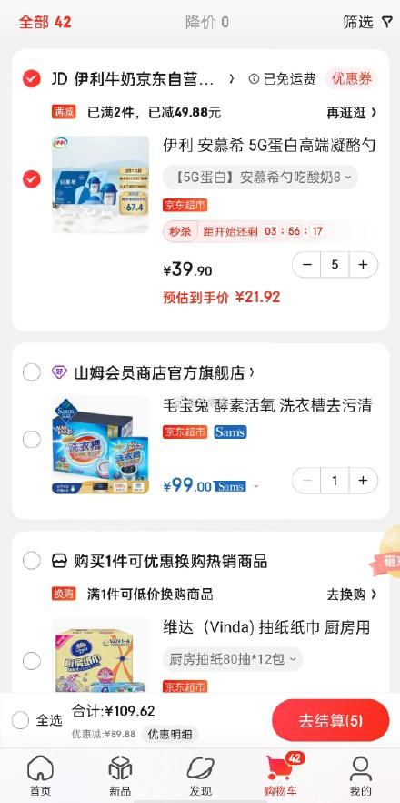 限上海湖北广东地区【39.9】伊利 安慕希 5G蛋白高端凝