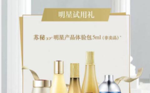 【免费】苏秘明星产品体验包5ml申领、专柜自提