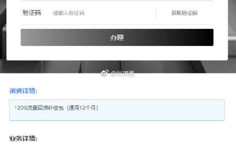 【绵阳移动】120G回馈流量: