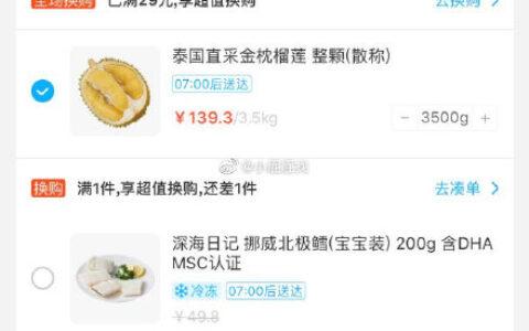 反馈 坐标广州 盒马  榴莲20块钱一斤  还有券可用