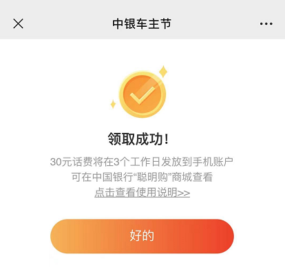 免费领30话费,银行活动车牌和车型随便输入填写!!