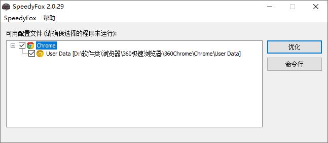 PC一键提高浏览器3倍速度
