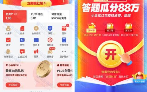 京东金融答题瓜分88万红包最高开1888元 每日最多得2个包