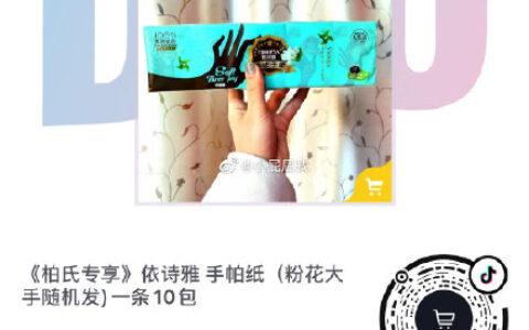抖音扫码 10包手帕纸,0.1