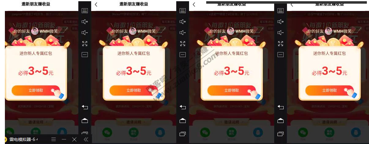 每日撸微视200元 简简单单 体现非秒 24小时内到账