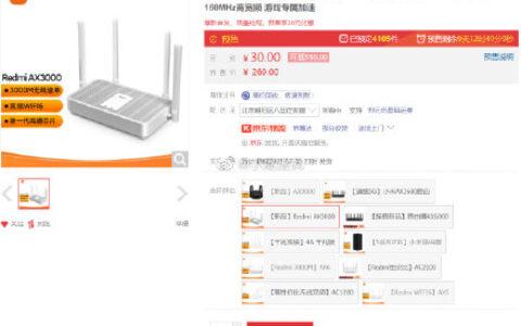 小米 Redmi AX3000 路由器 5G双频WIFI6,249,有需付