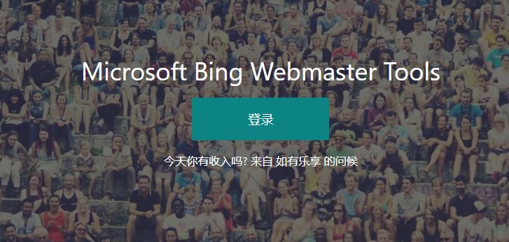 站长们需要关注一下微软Bing的站长工具平台了!