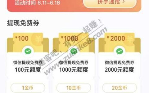 微信支付有优惠 JD100-30