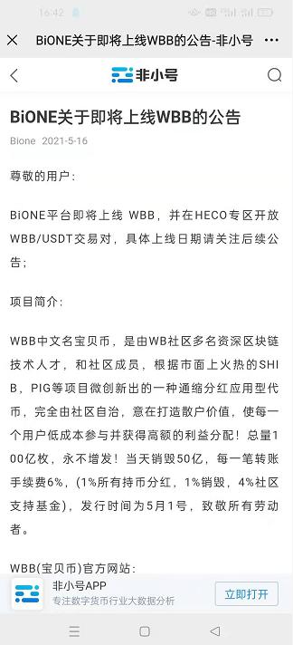WBB宝贝币正在空投中,填写火币生态链HECO钱包地址即可领取!