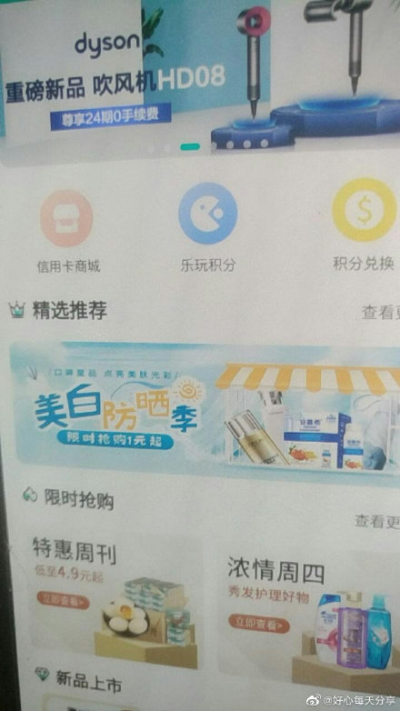 【农行】反馈微信小程序【农业银行信用卡】首页美白防