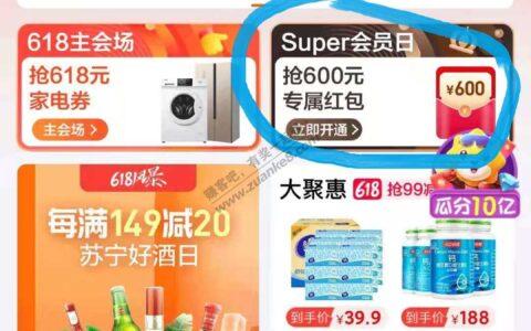 6月9日新开苏宁SUPER会员得50元无门槛和7张20元津贴券