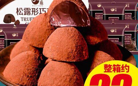 午间捡漏!贼好吃的阿!6.9撸33颗松露巧克力整箱6.9