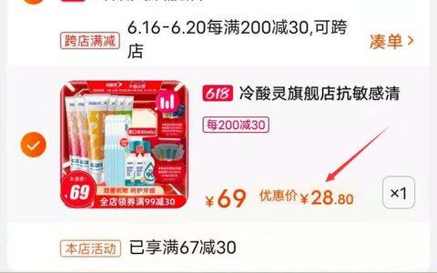 凑单BGM凑单BGM!!!冷酸灵抗敏感清新牙膏14件28元