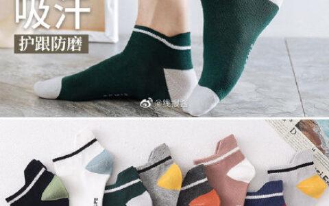 【森马】森马男士纯棉短袜船袜10双,拍2件【19.9】袜