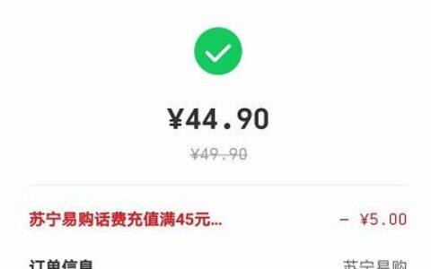 【苏宁】45充50话费点链接提交,不付,去苏宁易购app