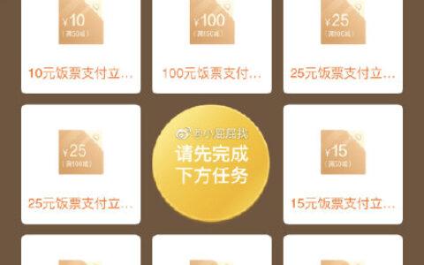 招商银行APP 爱吃节 购买饭票60元起(可随时退那种)