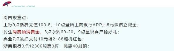 5月27日周四,工行微信立减金、民生消费抽消费金及星级好礼、浙商银行火车票3折等
