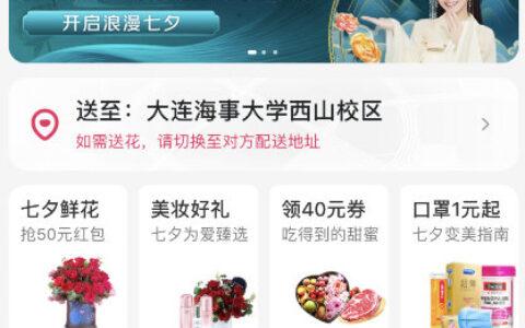 【美团外卖】app首页浪漫鲜花,轮播图里13/15/18点,