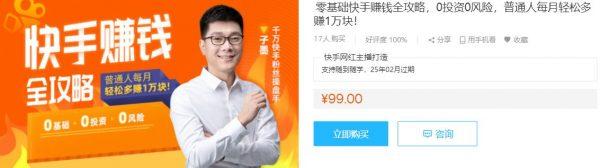 子墨老师:零基础快手赚钱全攻略,从0到百万粉丝直播带货全流程培训 会员免费下载 (价值99元)