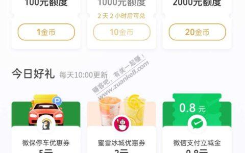 微信小程序支付有优惠8金币兑换0.8毛