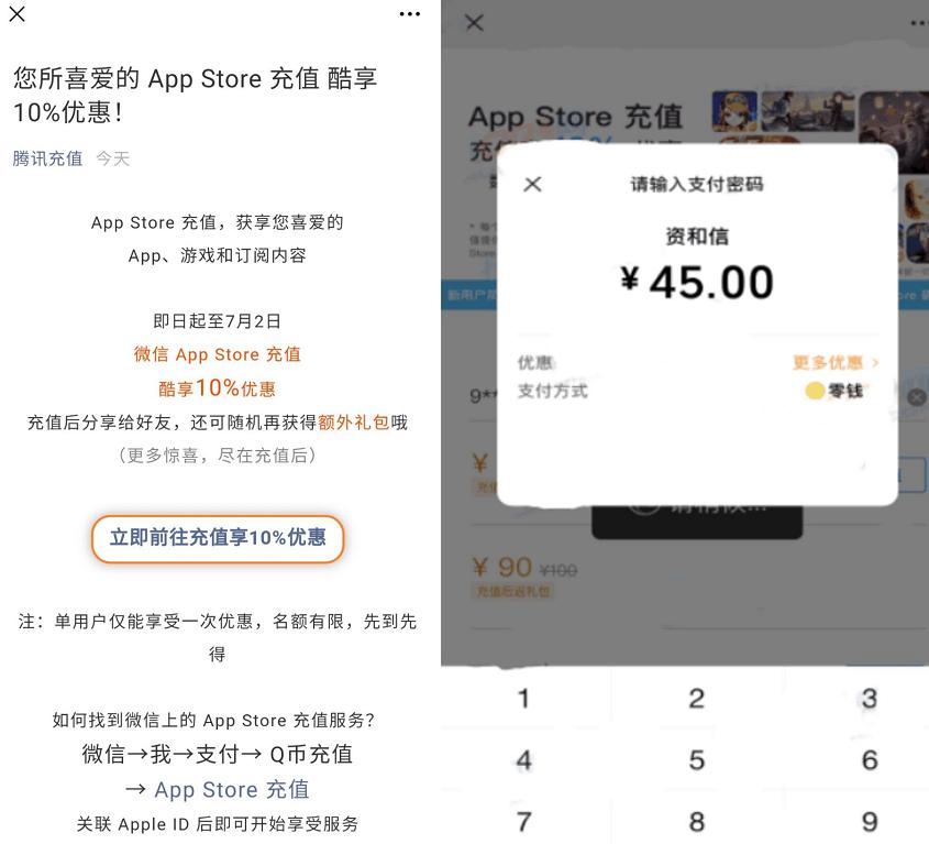 苹果用户酷享充值10%优惠->微信打开参与->充Q币话费都