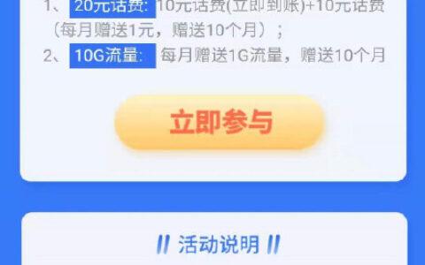 【河南移动】 反馈部分用户10充20,10元立刻到账,每