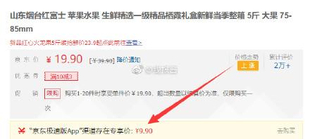 如有极速版9.9-5可入这款苹果,到手【4.9】山东烟台红