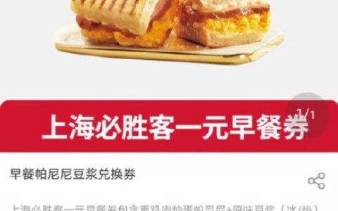 【农行】限上海,反馈app本地优惠,上海地区可以1元买