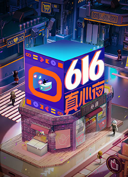 616真心夜