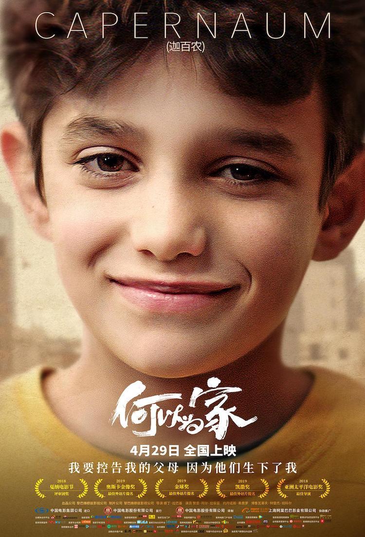 《何以为家/迦百农》评价:豆瓣9.1的电影,素人演员让人惊艳