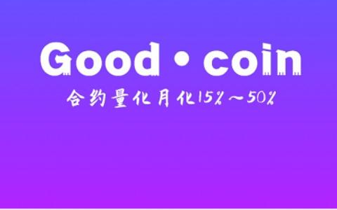 Good coin合约智能量化,注册简单认证送燃料池20个good币,每日签到释放!