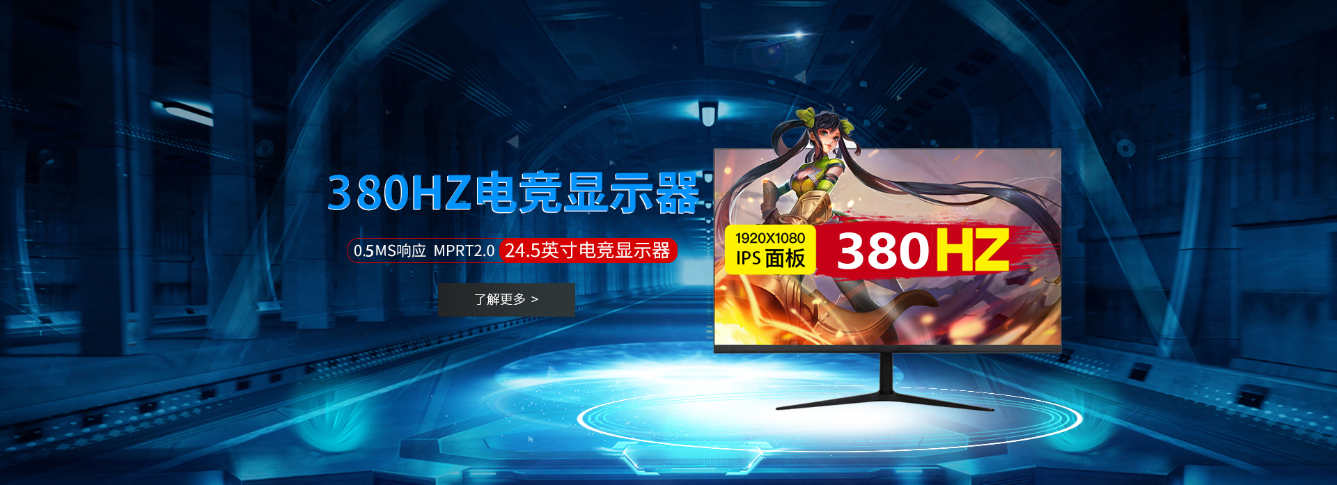 25寸400Hz 0.5ms IPS新电竞屏,支持G-Sync,HDR400,M250HAN03.2面板,外星人同款面板,最高亮度可达430nit!本站访客下单可享受直降200元的专属优惠!
