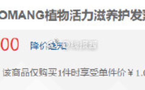 1+运费卷所望SOMANG植物活力滋养护发素 50ml 韩国进口