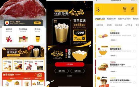 【PLUS荚果】免费领取自带碗麦旋风冰淇淋优惠券