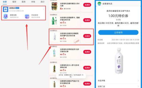 """【线下超市1元撸各种饮料】打开支付宝搜索""""消费券"""""""