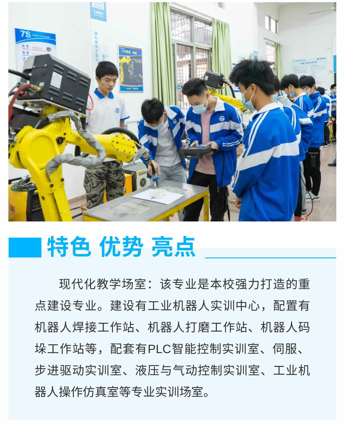 工业机器人应用与维护(高中起点三年制)-1_r4_c1.jpg